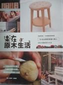 【書寶二手書T3/美工_YCL】樂在原木生活-從餅乾椅、木相機到綠樹屋_林黛羚、詹雅蘭