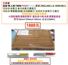 【三件組】TWIN 德國名牌雙人牌✿12cm 水果刀+14cm 日式廚師刀+竹製砧板(小) POINT S 銀點系列