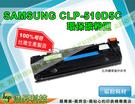 SAMSUNG CLP-510D5C 高品質藍色環保碳粉匣 適用於CLP-510/CLP-510n