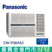 Panasonic國際5-7坪CW-P36HA2變頻冷暖右吹窗型冷氣_含配送到府+標準安裝【愛買】