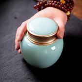 茶葉罐 陶瓷密封茶葉罐龍泉青瓷便攜存茶罐陶罐茶具陶瓷罐裝茶儲茶罐小號【美物居家館】