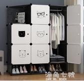 簡易衣櫃現代簡約布衣櫃出租房用組裝塑料收納櫃子宿舍大學生 海角七號