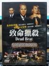 挖寶二手片-H07-009-正版DVD-電影【致命獵殺】-蕾達哈米契爾 基佛蘇得蘭(直購價)