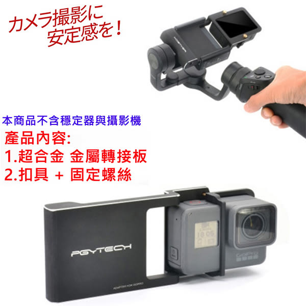 gopro Black小蟻運動相機WenPod SP1+ 手機手持穩定器 hero5智雲穩定器三軸穩定器轉接片轉接板轉換器