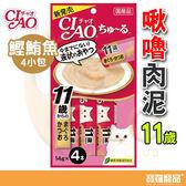 【預購熱銷中】CIAO啾嚕11歲肉泥-鰹魚&鮪魚4p【寶羅寵品】