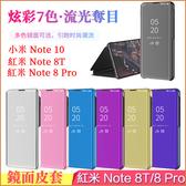 鏡面皮套 小米 Note 10 紅米 note 8 Pro 支架 手機皮套 翻蓋 redmi note8T 手機殼 保護套 保護殼 手機套