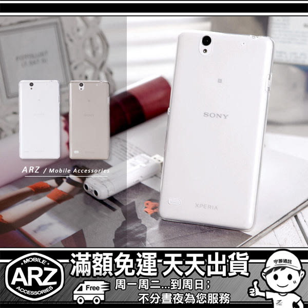 【ARZ】透明殼軟殼 SONY Xperia C4 C5 Ultra M5 T3 手機殼 保護殼 手機套保護套超薄殼背蓋 E5553 D5353 E5653