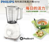 PHILIPS飛利浦活氧果汁機/榨汁機HR2100