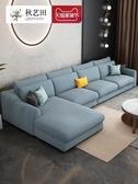 沙發 北歐布藝沙發組合大小戶型整裝客廳家具簡約現代可拆洗乳膠布沙發 WJ 交換禮物 零度