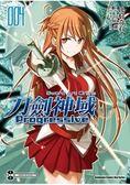 Sword Art Online 刀劍神域Progressive(4)漫畫