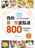 (二手書)超簡單、零失敗!我的第一堂甜點課:800張精確圖解一學就會,享受成功烘焙..