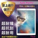 Moxbii iPad Pro 抗衝擊 9H 太空盾 螢幕保護貼