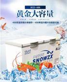 雪花之星1018升節能商用單溫雙溫兩用大冰櫃冷櫃冷凍冷藏速凍雪櫃 220V igo 依凡卡時尚