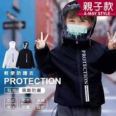 親子款防疫外套-防水高領連帽面罩輕便防護衣(童裝&S-3XL加大碼)