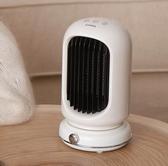 暖風機 冬季取暖器電暖風機家用小型節能省電暖氣小太陽迷你辦公室電暖器【快速出貨八折下殺】