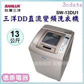 可議價~SANLUX【SW-13DU1】台灣三洋 13公斤DD直流變頻洗衣機 【德泰電器】