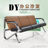 接待會客簡約辦公沙發三人位不銹鋼等候椅休息椅機場椅候診椅排椅  潮流前線