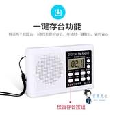 收音機 英語聽力考試專用學生收音機FM調頻 4級四六級四級收音機大學專 2色