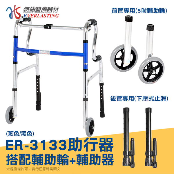 [宅配免運] 恆伸醫療器材 ER-3133 R型助行器+直向輔助輪&輔助器(藍/黑任選)