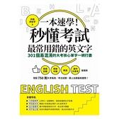 一本速學秒懂考試最常用錯的英文字(301 個易混淆的大考核心單字一網打盡)