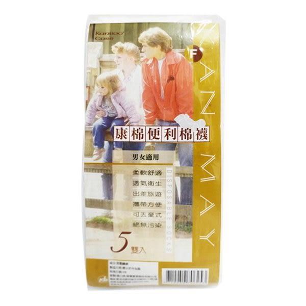 康棉 抗菌便利棉襪(白色) 5雙入/包 男女均可適用