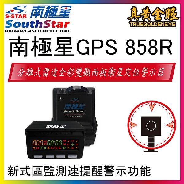【南極星】全新上市 GPS 858R 彩屏雙顯示分體測速器 GPS-858R 含分離式雷達室外機