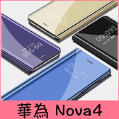 【萌萌噠】華為 HUAWEI Nova4 / Nova4e 電鍍鏡面智能支架款 直立式休眠功能側翻皮套 手機套 手機殼