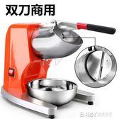商用雪花高速奶茶店電動刨冰機碎冰機沙冰機雙刀大功率打冰機WD 溫暖享家