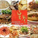 年菜預購-【皇覺】十來運轉臻品10道年菜超值組合