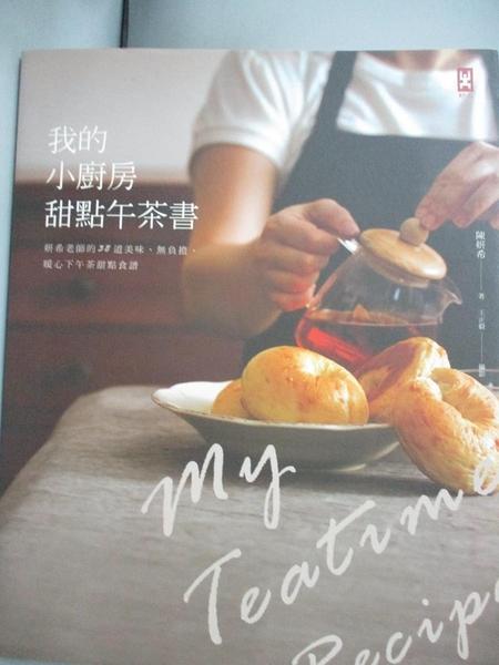 【書寶二手書T1/餐飲_XFL】我的小廚房甜點午茶書-妍希老師的38道美味、無負擔..._陳妍希