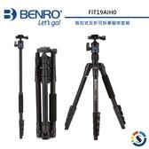 【BENRO百諾】FIT19AIH0 iTrip輕巧系列鎂鋁合金可拆反折式腳架套組(IT-15)