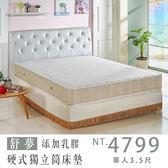【IKHOUSE】舒夢-乳膠硬式獨立筒床墊-硬式獨立筒--添加乳膠-單人3.5尺下標區