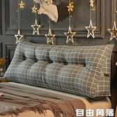床頭靠墊三角雙人沙發大靠背靠墊軟包榻榻米床上長靠枕腰枕護腰抱  自由角落