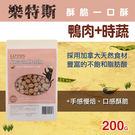 【毛麻吉寵物舖】樂特斯-田野鮮鴨一口酥 狗零食/寵物零食/純天然/鴨肉/訓練零食