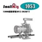 【EC數位】SmallRig 1053 15MM 鋁合金導管(30CM)*2 管夾 M12螺紋 錄影 單眼