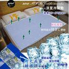 【御元居家】酷冰涼-新涼夏冷凝涼墊(92*142cm)單用/雙用-皆適宜