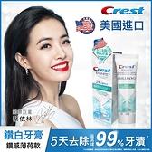 Crest 極致鑽白牙膏-鑽感薄荷110g