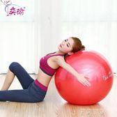 75cm孕婦分娩球瑜伽球大龍球健身瑜珈球加厚防爆【米娜小鋪】