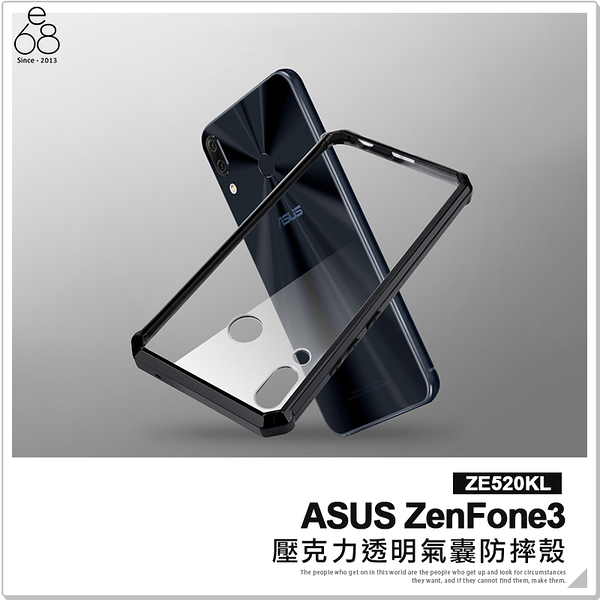 ZE520KL ASUS ZenFone3 Z017D 壓克力 手機殼 透明氣囊軟殼 背蓋不泛黃 超薄保護套