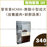 寵物家族-ACANA愛肯拿-無穀挑嘴小型成犬(放養雞肉+新鮮蔬果)340g
