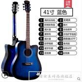 41寸初學者吉他學生新手通用練習吉他男女生入門琴民謠木吉他igo『韓女王』