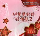 美華雙雙對對好情歌 2 CD (音樂影片購)