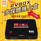 2019全新機上盒 PVBOX 普視 硬...
