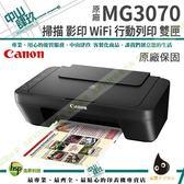 【上網登錄送200元禮券】Canon PIXMA MG3070 多功能wifi相片複合機
