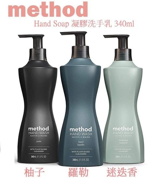 Method 洗手乳系列 11.5z / 340ml 凝膠洗手液 去味洗手乳【彤彤小舖】