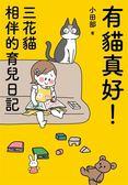 (二手書)有貓真好!三花貓相伴的育兒日記
