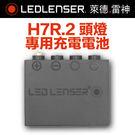 ◤大洋國際電子◢ 德國 LED LENSER H7R.2專用電池 A00173 下標前請先來電詢問