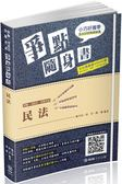 民法-爭點隨身書-2019律師.司法官.高普特考.各類考試(保成)