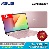 【ASUS 華碩】VivoBook S14 S403FA-0132C8265U 14 吋 輕薄筆電 玫瑰金 【贈威秀電影序號-1月中簡訊發送】