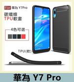 華為 HUAWEI Y7 Pro 碳纖紋軟殼 拉絲紋 全包 防摔 防滑 手機殼 矽膠套 保護套 手機套 軟殼